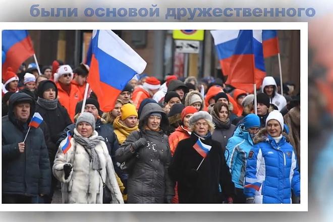 Поздравительный ролик к любому празднику 5 - kwork.ru