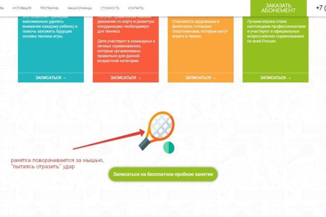 Лендинг для любых целей на Wordpress 7 - kwork.ru