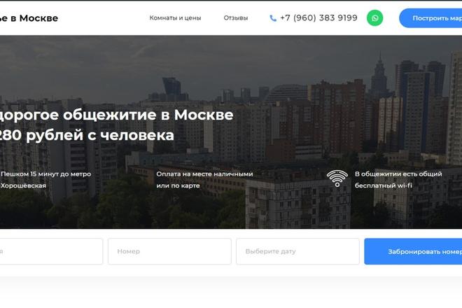 Сделаю классный Лендинг на Elementor Pro 20 - kwork.ru
