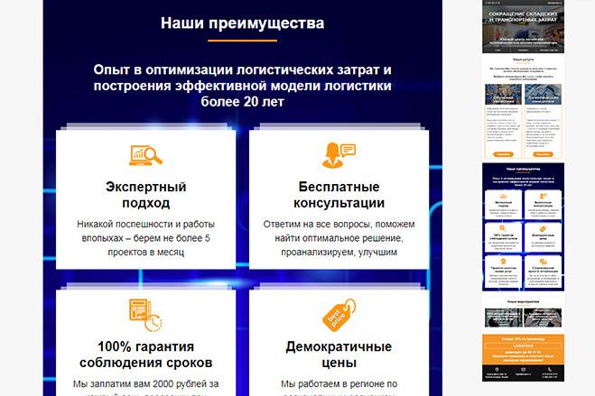 Дизайн и верстка адаптивного html письма для e-mail рассылки 65 - kwork.ru