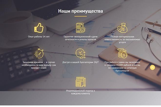 Сайт под ключ. Landing Page. Backend 176 - kwork.ru