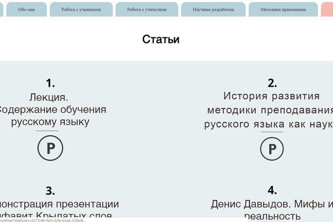 Создание сайтов на конструкторе сайтов WIX, nethouse 47 - kwork.ru