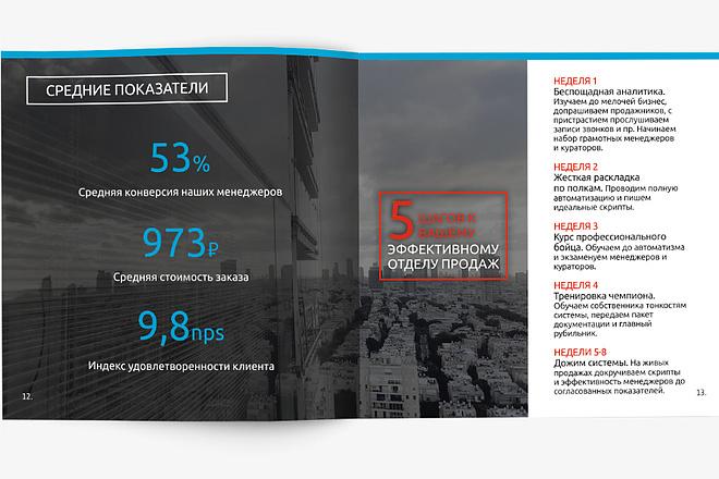 Разработаю Маркетинг Кит, для личных встреч и рассылки 77 - kwork.ru