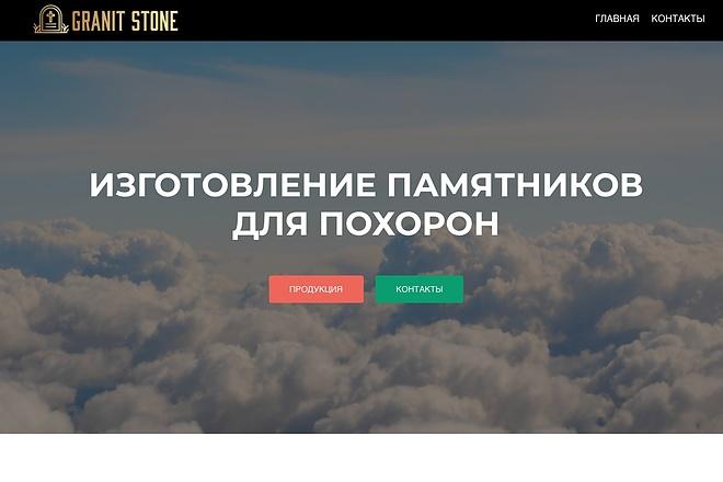 Создание одностраничника на Wordpress 29 - kwork.ru