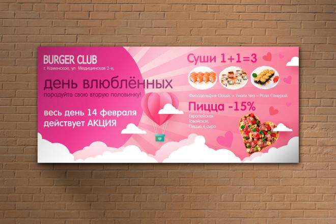 Яркий баннер 11 - kwork.ru