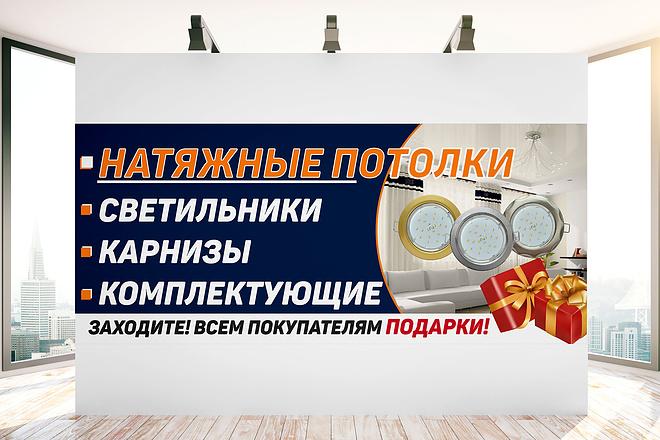 Баннер для печати. Очень быстро и качественно 17 - kwork.ru
