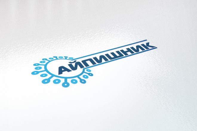 Логотип в 3 вариантах, визуализация в подарок 50 - kwork.ru