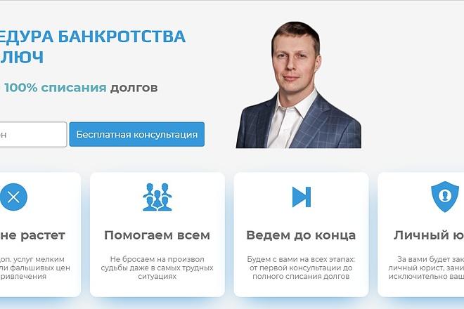 Создам лендинг с хостингом в подарок, разработка лендинг пейдж 1 - kwork.ru