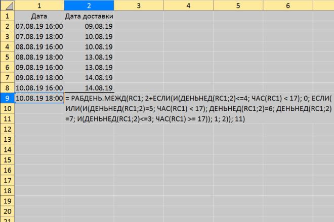 Макрос или формула Excel 10 - kwork.ru