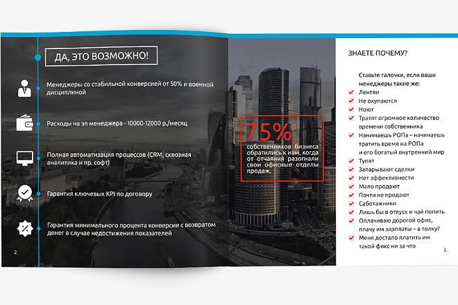 Разработаю Маркетинг Кит, для личных встреч и рассылки 82 - kwork.ru