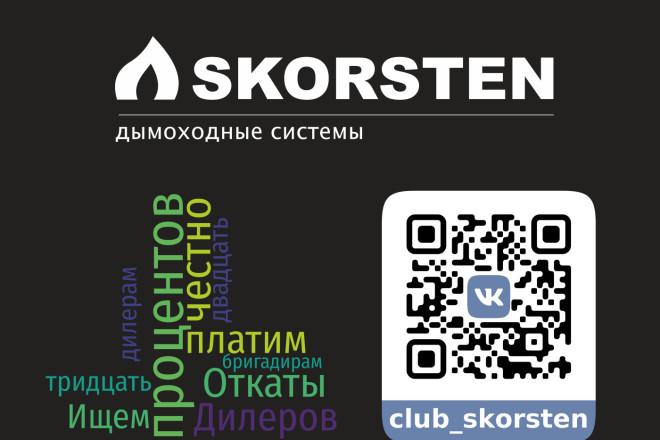 Баннер для печати 6 - kwork.ru