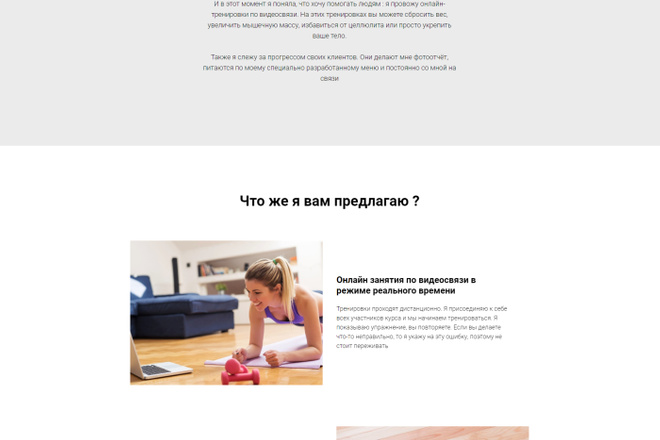 Перенос, экспорт, копирование сайта с Tilda на ваш хостинг 17 - kwork.ru
