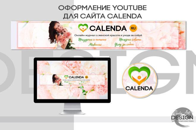Оформление канала Ютуб. Дизайн шапки Youtube 1 - kwork.ru