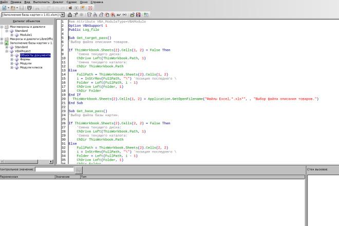 Обработка данных в Excel - VBA макросы или формулы таблицы 5 - kwork.ru