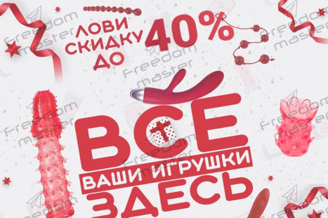 Продающий Promo-баннер для Вашей соц. сети 19 - kwork.ru