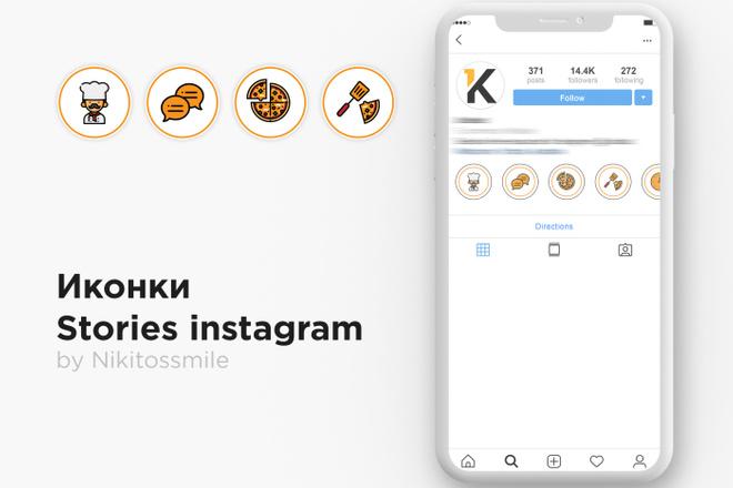 Сделаю 5 иконок сторис для инстаграма. Обложки для актуальных Stories 8 - kwork.ru