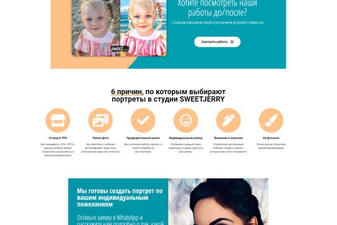 Создание сайта на WordPress 23 - kwork.ru