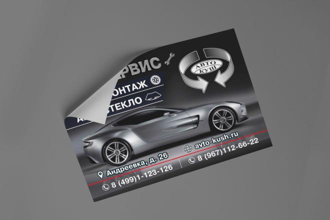 Качественно дизайн визитки+исходник 3 - kwork.ru