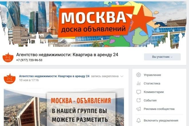 Оформлю группу ВК - обложка, баннер, аватар, установка 25 - kwork.ru