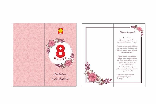 Сделаю открытку 91 - kwork.ru
