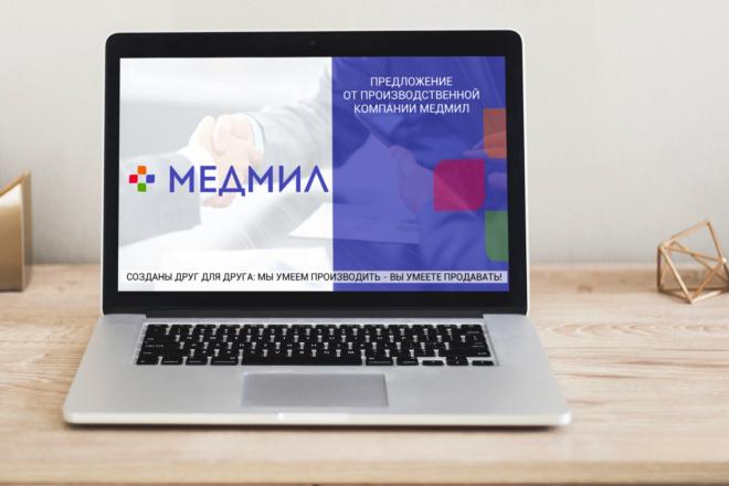 Исправлю дизайн презентации 8 - kwork.ru