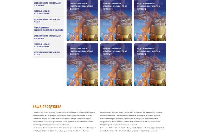 Уникальный дизайн сайта для вас. Интернет магазины и другие сайты 83 - kwork.ru