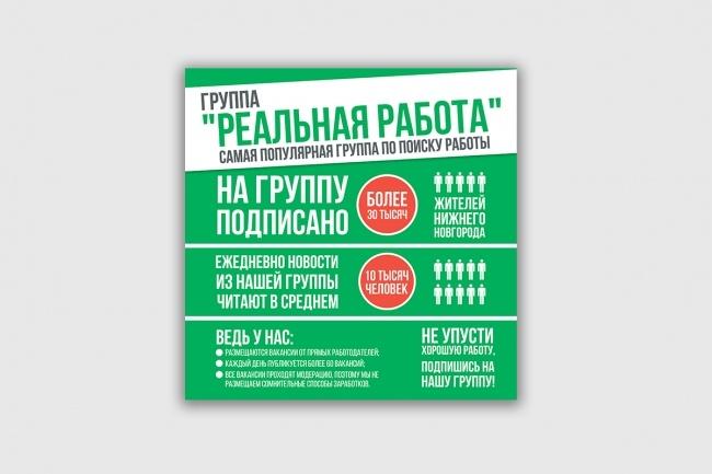 Листовка или флаер 2 варианта 100 - kwork.ru