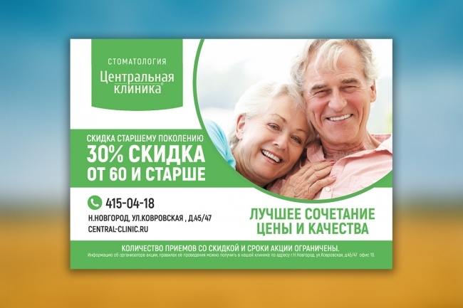 Листовка или флаер 2 варианта 99 - kwork.ru