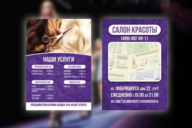 Листовка или флаер 2 варианта 95 - kwork.ru