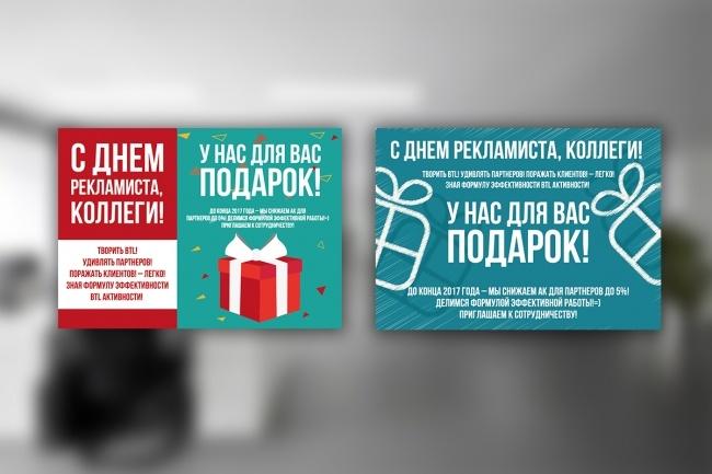 Листовка или флаер 2 варианта 92 - kwork.ru