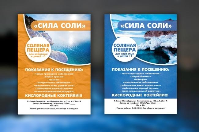 Листовка или флаер 2 варианта 91 - kwork.ru