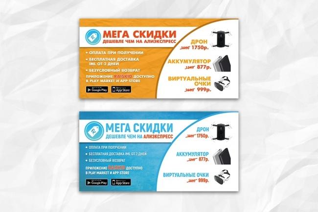 Листовка или флаер 2 варианта 88 - kwork.ru