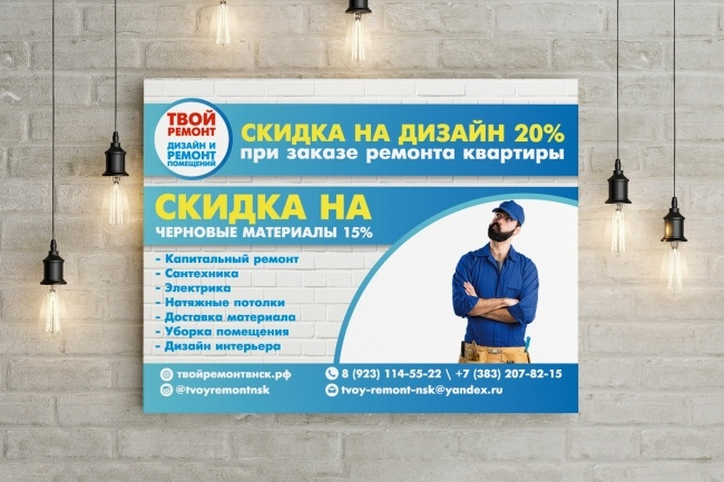 Листовка или флаер 2 варианта 87 - kwork.ru