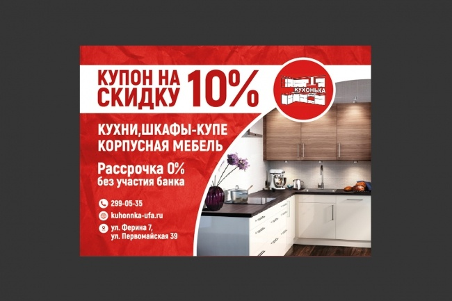 Листовка или флаер 2 варианта 79 - kwork.ru
