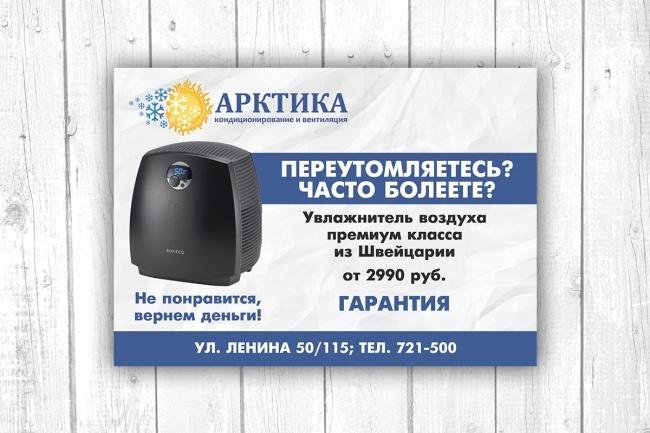 Листовка или флаер 2 варианта 83 - kwork.ru