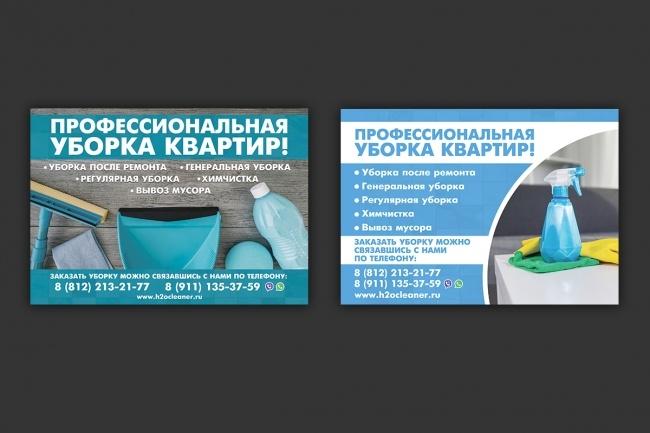 Листовка или флаер 2 варианта 78 - kwork.ru