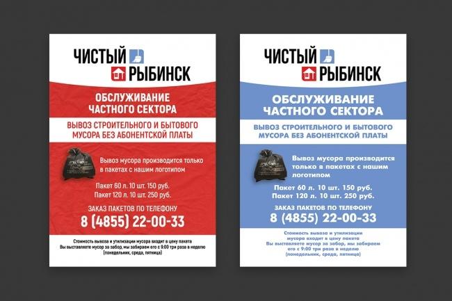 Листовка или флаер 2 варианта 75 - kwork.ru