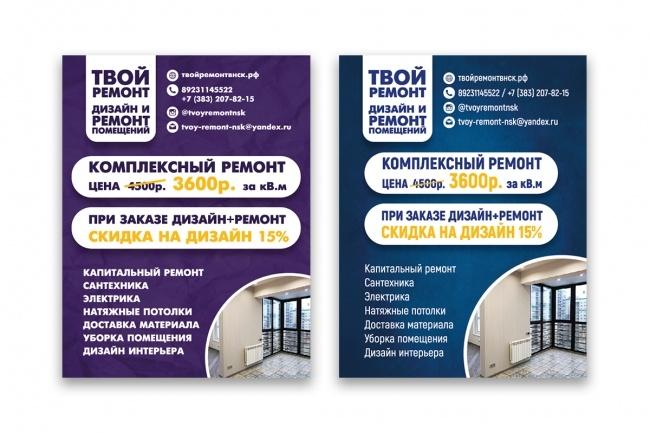 Листовка или флаер 2 варианта 67 - kwork.ru