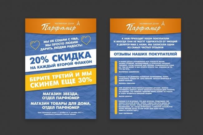 Листовка или флаер 2 варианта 68 - kwork.ru