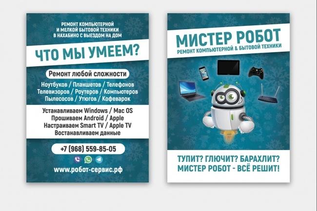 Листовка или флаер 2 варианта 59 - kwork.ru