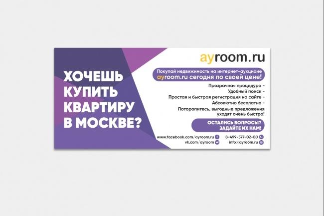 Листовка или флаер 2 варианта 63 - kwork.ru
