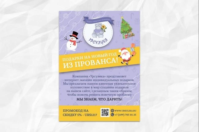 Листовка или флаер 2 варианта 56 - kwork.ru