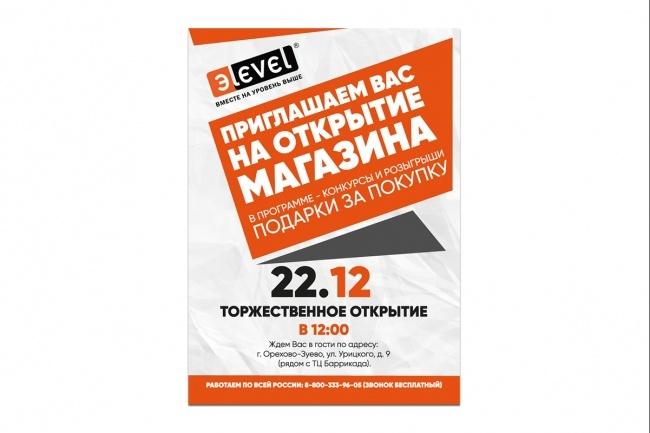 Листовка или флаер 2 варианта 54 - kwork.ru