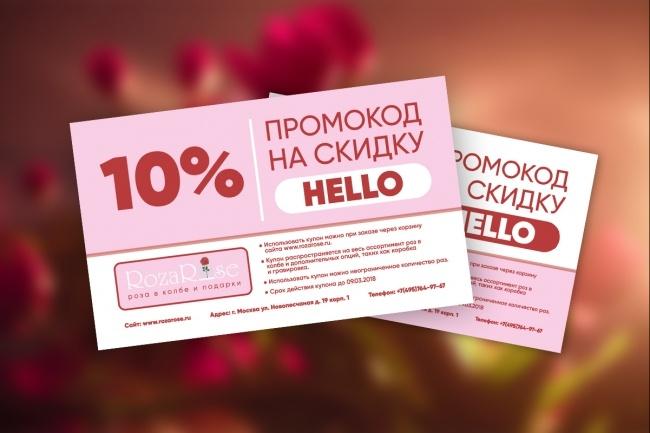 Листовка или флаер 2 варианта 52 - kwork.ru