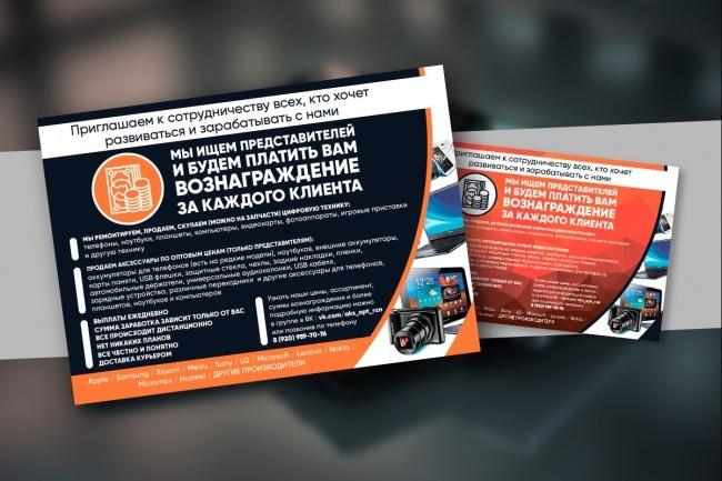 Листовка или флаер 2 варианта 49 - kwork.ru