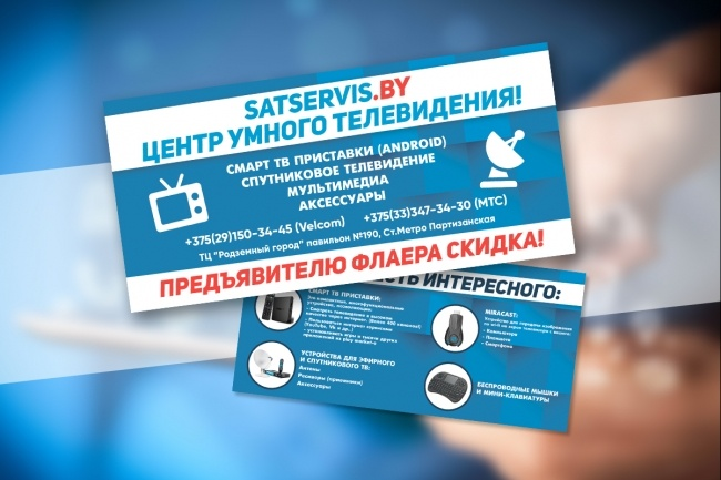 Листовка или флаер 2 варианта 46 - kwork.ru