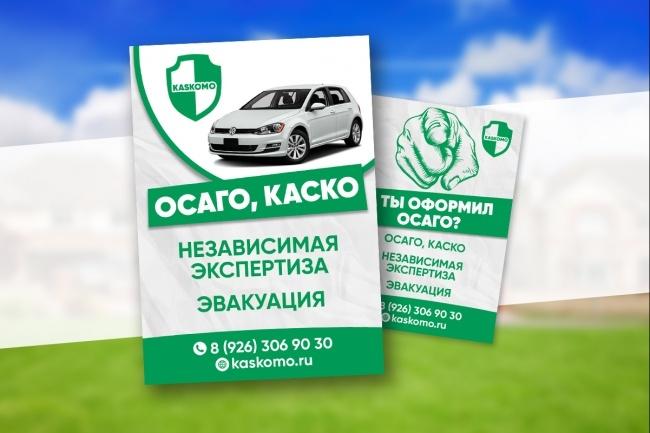 Листовка или флаер 2 варианта 41 - kwork.ru