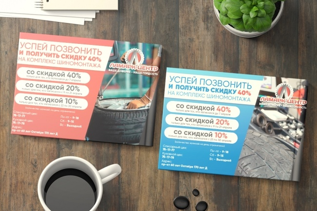 Листовка или флаер 2 варианта 33 - kwork.ru