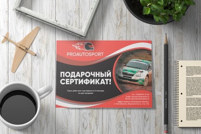 Листовка или флаер 2 варианта 28 - kwork.ru