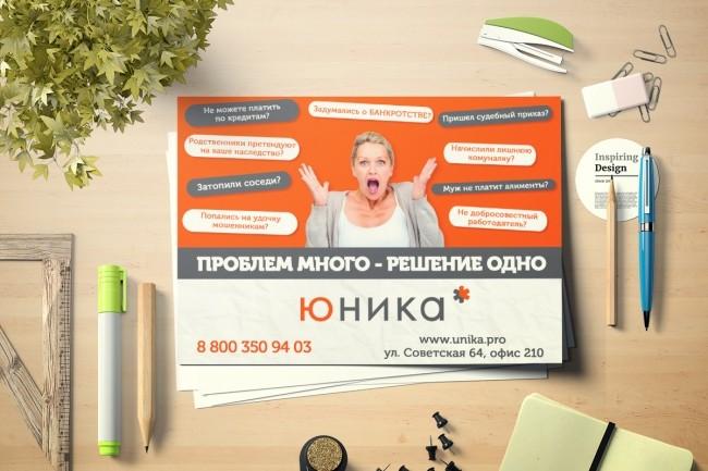Листовка или флаер 2 варианта 26 - kwork.ru